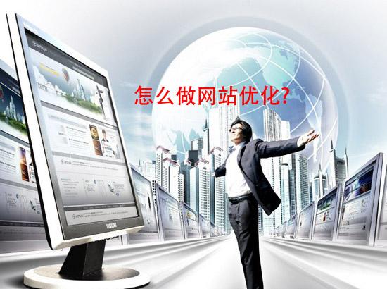 秦皇岛网站推广告诉您如何做网站优化
