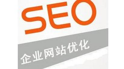 整体上分析秦皇岛企业网站应该如何优化?