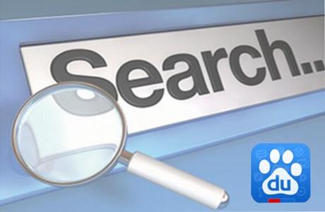 百度移动搜索优化前期准备工作