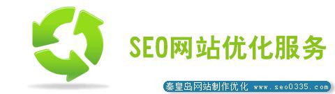 秦皇岛网站建设中影响优化的因素有哪些?
