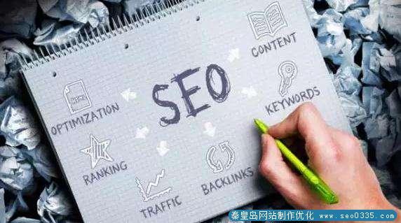有效避免网站过度优化让搜索引擎喜欢