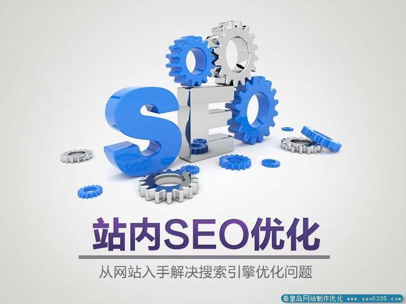 秦皇岛网站seo应该找对真正的重要因素