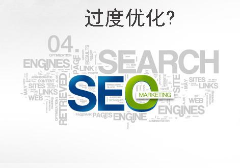 如何判断您的网站是否SEO优化过度