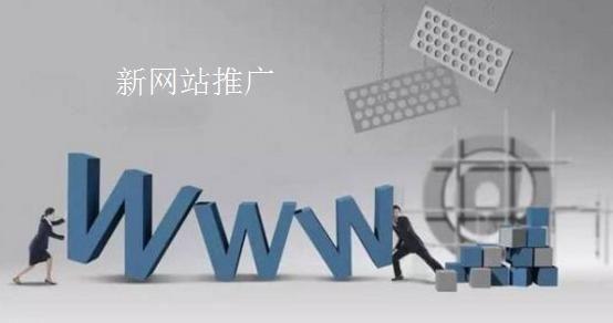 新建成的网站推广该如何入手?