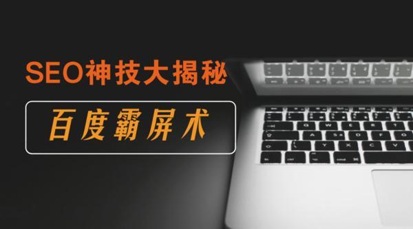 seo新手要怎么做才能把网站关键词优化上首页