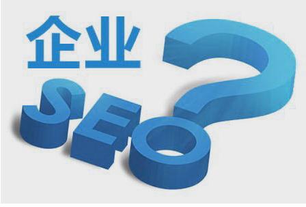 如何优化企业网站,这些方法要知晓。