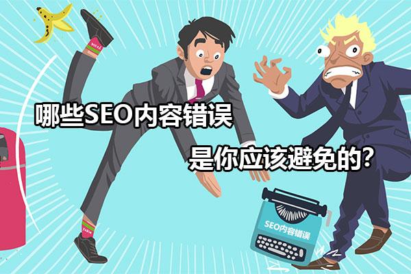 哪些错误的SEO优化内容是应该防范的?