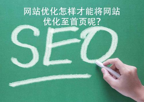秦皇岛网站优化怎样才能将网站优化至首页呢?