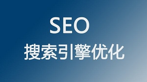 网站搜索引擎优化中的关键词排名规则!