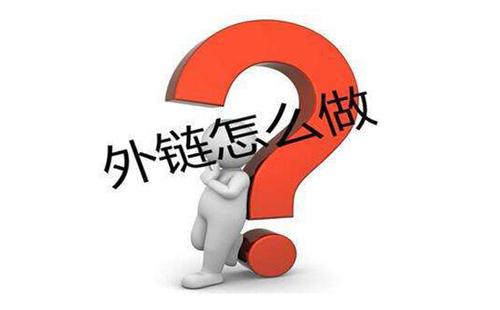 网站优化seo外链怎么做?外链有什么作用?