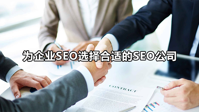 为自己的企业网站优化选择合适的秦皇岛SEO公司